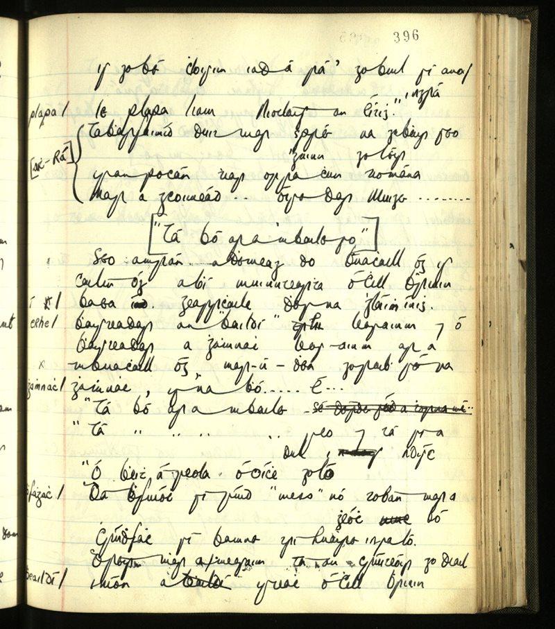Modelligo/Ringagonagh   The Main Manuscripts Collection
