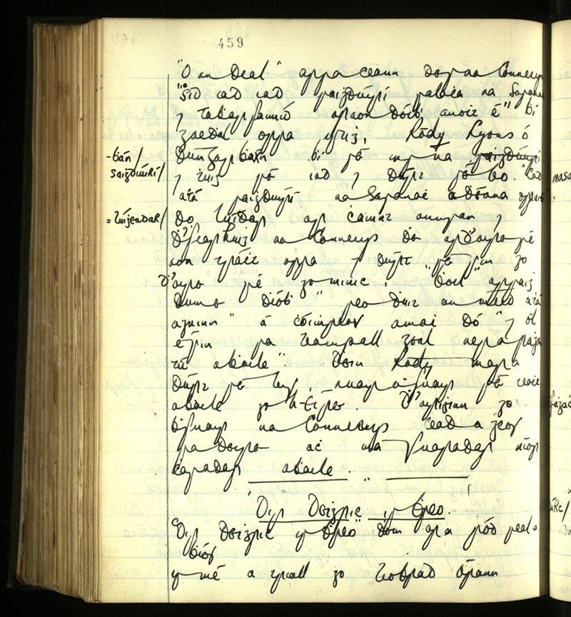 Modelligo/Ringagonagh | The Main Manuscripts Collection